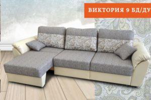 Диван-трансформер Виктория 9 БД/ДУ  - Мебельная фабрика «ФилатоFF» г. Екатеринбург