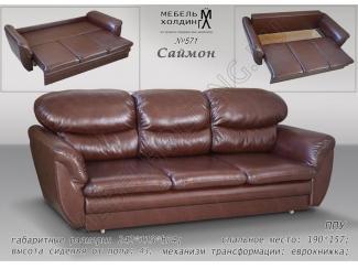 Диван кожзаменитель Саймон - Мебельная фабрика «Мебель Холдинг»