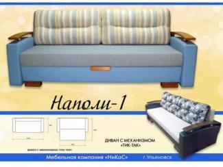 Диван прямой Наполи-1 - Мебельная фабрика «Никас», г. Ульяновск