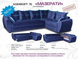 Синий угловой диван Мазерати
