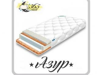 Матрас Азур - Мебельная фабрика «365 Снов»