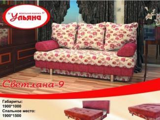 Диван Светлана 9 - Мебельная фабрика «Ульяна»