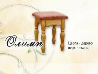 Табурет Олимп - Мебельная фабрика «Мальта-С», г. Ульяновск