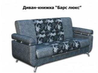 Диван-книжка Барс Люкс - Мебельная фабрика «Атаир-Мебель»