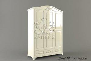 Шкаф-3 3-х створчатый - Мебельная фабрика «Каприз»