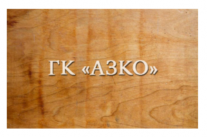 Бакелизированная фанера ФБС1 - Оптовый поставщик комплектующих «АЗКО»