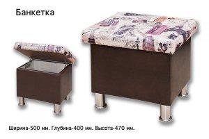 Банкетка в прихожую - Мебельная фабрика «Мебельная столица»