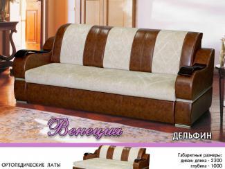 диван «Венеция»