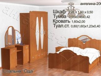 Спальный гарнитур Ода