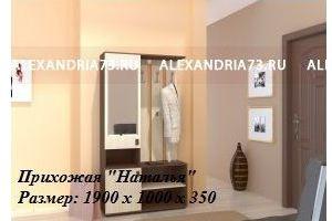 Прихожая Наталья - Мебельная фабрика «Александрия»