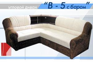 Диван угловой В 5 с баром - Мебельная фабрика «Идиллия»