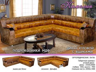 диван угловой «Камелия» - Мебельная фабрика «Камелия», г. Ульяновск