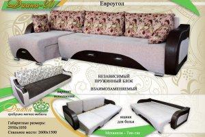 Большой диван с выдвижной оттоманкой Диана 20 - Мебельная фабрика «Диана»