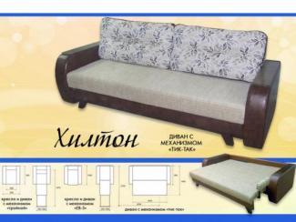 Диван прямой Хилтон - Мебельная фабрика «Никас», г. Ульяновск