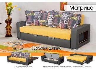 Прямой диван Матрица