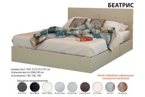 Кровать с подъемным механизмом Беатрис - Мебельная фабрика «Аврора»