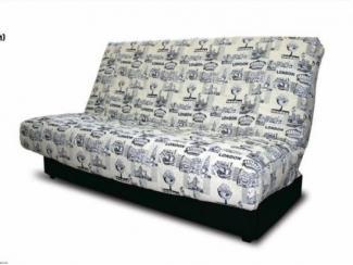 Чехловой диван Модерн