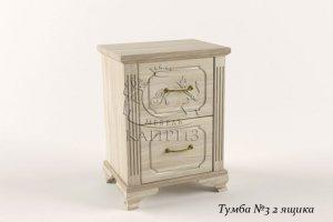 Прикроватная тумба 3 с 2 выдвижными ящиками - Мебельная фабрика «Каприз»