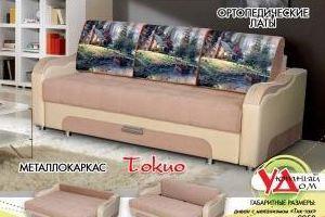 Диван Токио - Мебельная фабрика «Уютный Дом»