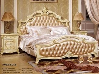 Спальный гарнитур «Рафаэлла» - Оптовый мебельный склад «Дина мебель»
