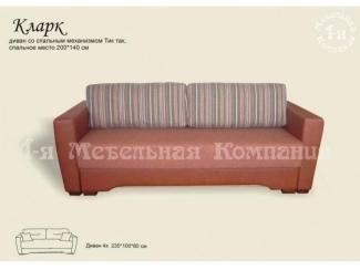 Диван прямой Кларк - Изготовление мебели на заказ «1-я мебельная компания», г. Нижний Новгород