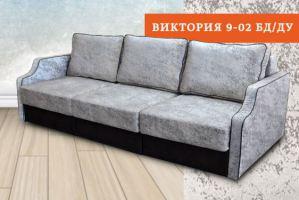 Диван-трансформер Виктория 9-02 БД/ДУ - Мебельная фабрика «ФилатоFF» г. Екатеринбург