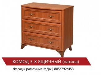 КОМОД 3-Х ЯЩИЧНЫЙ (патина) - Мебельная фабрика «Мистер Хенк»