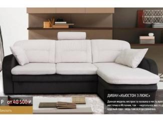 Черно-белый угловой диван Хьюстон 3 Люкс - Мебельная фабрика «Паллада», г. Кирово-Чепецк