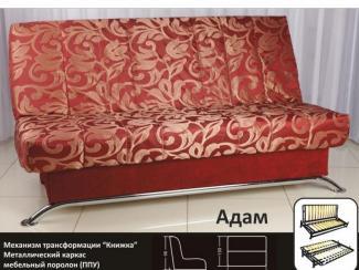 диван книжка Адам