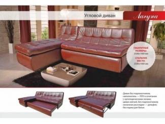 Угловой диван Лагуна - Мебельная фабрика «Ульяна»