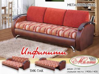 Диван «Инфинити» - Мебельная фабрика «Мальта-С», г. Ульяновск
