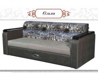 Диван прямой с деревянными подлокотниками Олимп - Мебельная фабрика «РиАл 58»
