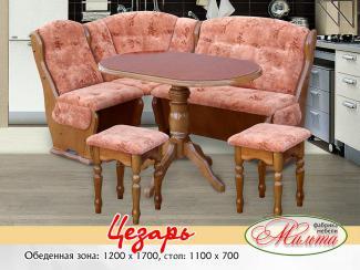 Обеденная зона «Цезарь» - Мебельная фабрика «Мальта-С»