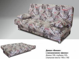Диван Финик с механизмом финка - Мебельная фабрика «Надежда»