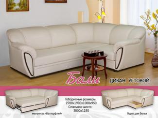 Диван угловой «Бали» - Мебельная фабрика «Алмаз»