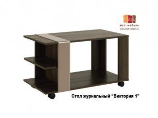 Журнальный стол Виктория 1 - Мебельная фабрика «МСТ. Мебель»