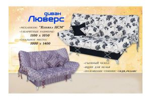 Прямой диван  Люверс  - Мебельная фабрика «Добрый Диван»