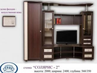 Гостиная стенка Солярис 2 - Мебельная фабрика «Грос»