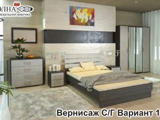 Спальня Вернисаж вариант 1 - Мебельная фабрика «Элна»