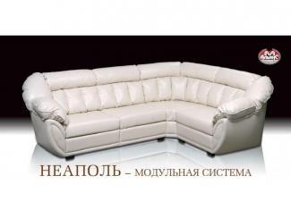 Модульный угловой диван Неаполь  - Мебельная фабрика «Альянс-М»