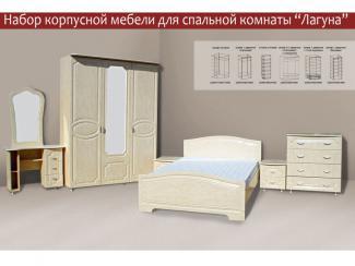 Мебель для спальни «Лагуна» - Мебельная фабрика «Авеста»
