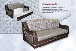 Диван Комфорт 2 - Мебельная фабрика «АВА»