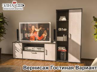 Гостиная Вернисаж вариант 4 - Мебельная фабрика «Элна»