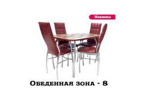Обеденная зона 8 - Мебельная фабрика «Надежда»