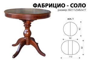 Стол обеденный Фабрицио Соло - Мебельная фабрика «Аврора»