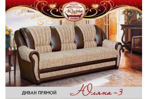 Диван прямой Юляна-3 - Мебельная фабрика «ЮлЯна»