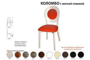 Стул Коломбо с мягкой спинкой - Мебельная фабрика «Аврора»