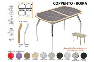 Стол обеденный Сорренто кожа СВ - Мебельная фабрика «Аврора»