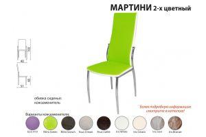 Стул Мартини 2-х цветный - Мебельная фабрика «Аврора»