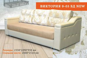 Чехловой диван на металлокаркасе Виктория 9-03 БД - Мебельная фабрика «ФилатоFF» г. Екатеринбург
